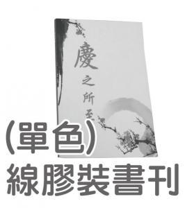 線膠裝單色書刊印刷