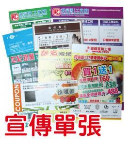彩色宣傳單張印刷