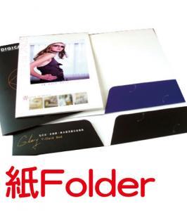 彩色紙Folder