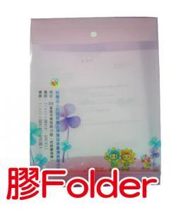 彩色膠Folder