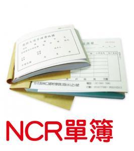 NCR聯單簿