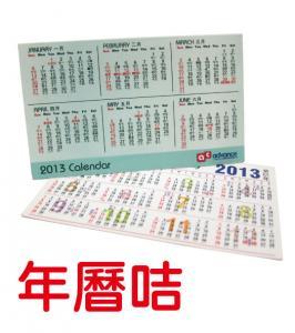 年曆卡印刷