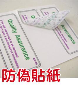 防偽貼紙 / VOID貼紙 / 激光標籤