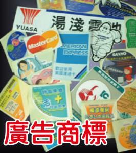 廣告商標貼紙印刷