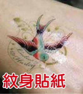 紋身貼紙印刷