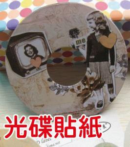 光碟貼紙印刷 / CD貼紙印刷