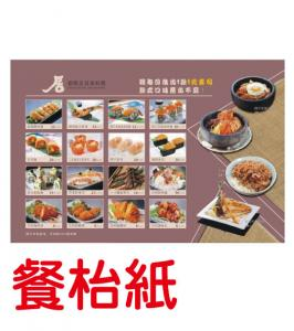 餐枱紙印刷