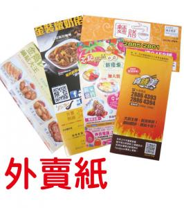 外賣紙(外送餐單)