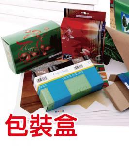 紙盒 / 包裝盒 / 展示盒